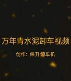 福建万年青水泥卸车视频